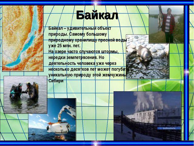 Байкал Байкал – удивительный объект природы. Самому большому природному храни...