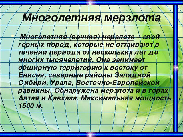 Многолетняя мерзлота Многолетняя (вечная) мерзлота – слой горных пород, котор...
