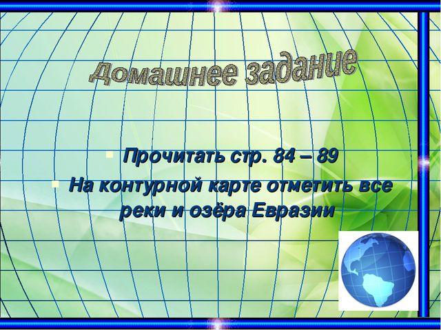 Прочитать стр. 84 – 89 На контурной карте отметить все реки и озёра Евразии