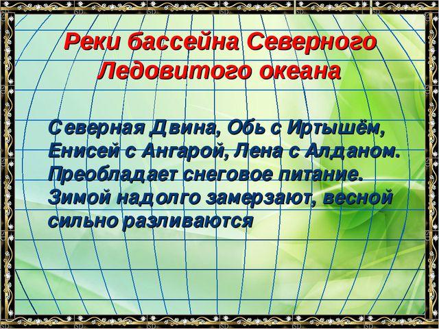 Реки бассейна Северного Ледовитого океана Северная Двина, Обь с Иртышём, Енис...