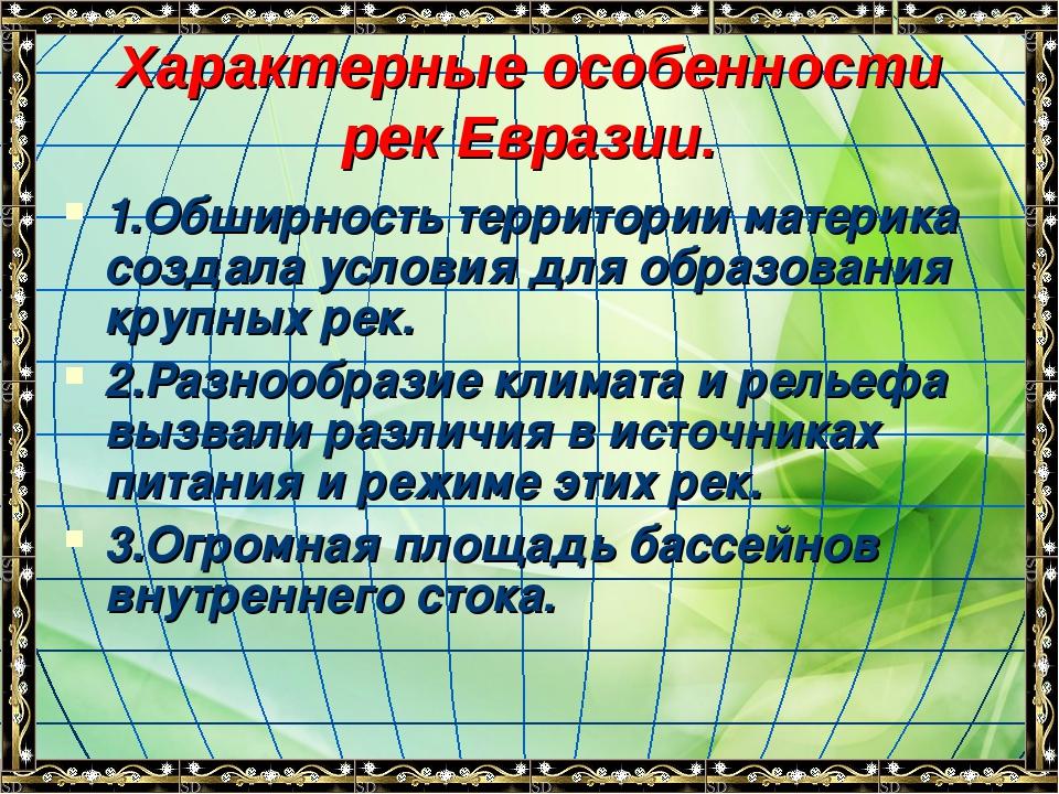 Характерные особенности рек Евразии. 1.Обширность территории материка создала...