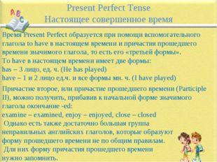 Present Perfect Tense Настоящее совершенное время Время Present Perfect образ