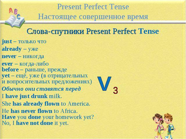 Present Perfect Tense Настоящее совершенное время Слова-спутники Present Perf...