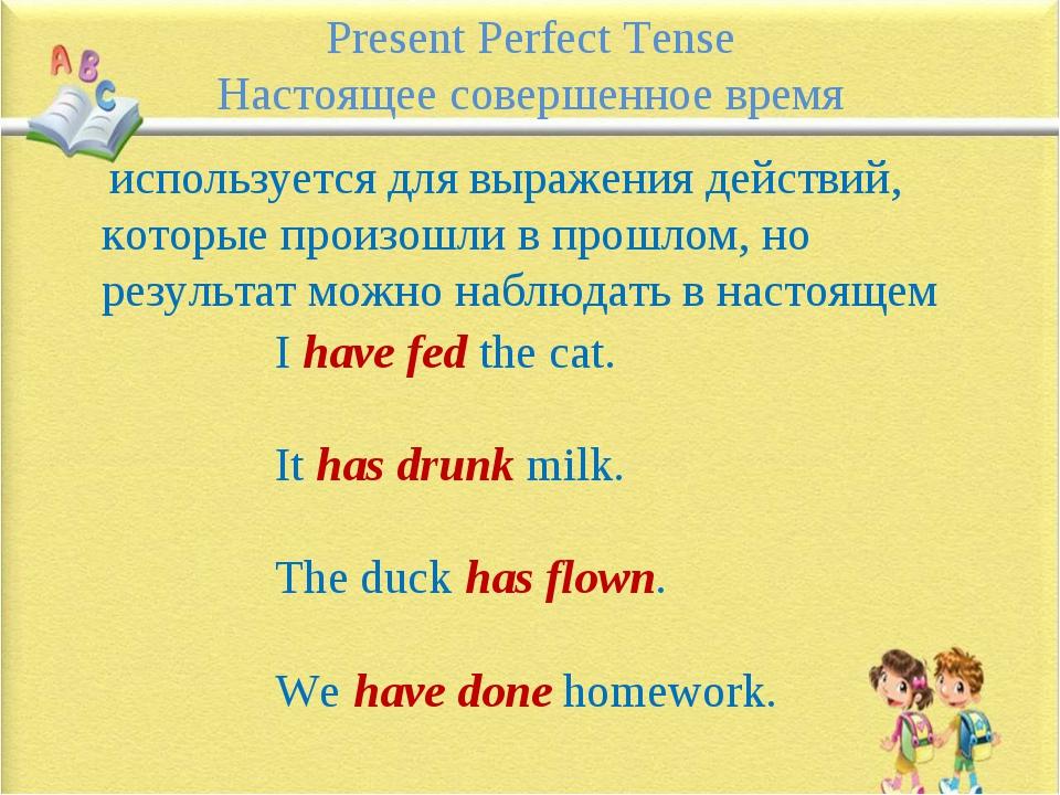 Present Perfect Tense Настоящее совершенное время используется для выражения...