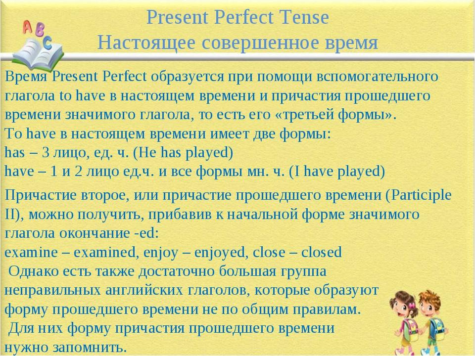 Present Perfect Tense Настоящее совершенное время Время Present Perfect образ...
