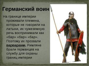Германский воин На границе империи проживали племена, которые не говорили на