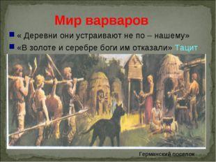 Мир варваров « Деревни они устраивают не по – нашему» «В золоте и серебре бог