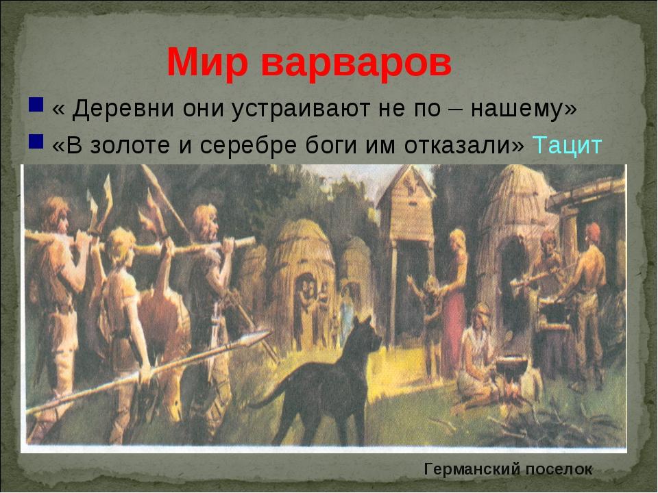Мир варваров « Деревни они устраивают не по – нашему» «В золоте и серебре бог...