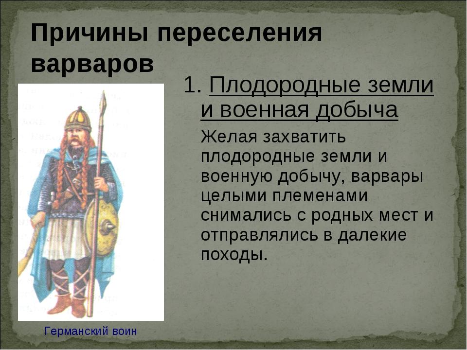 Причины переселения варваров 1. Плодородные земли и военная добыча Желая зах...