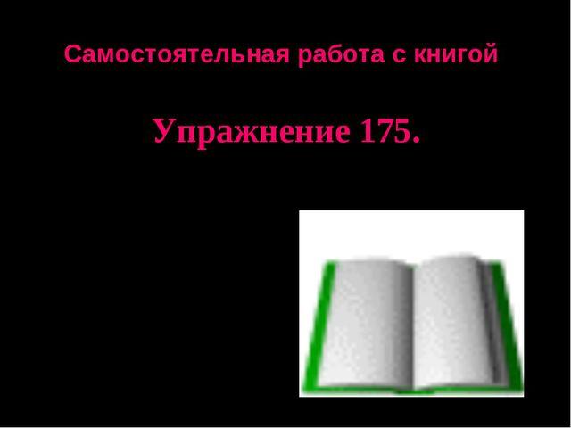 Упражнение 175. Самостоятельная работа с книгой