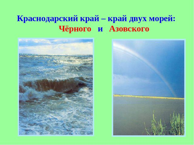 Краснодарский край – край двух морей: Чёрного и Азовского