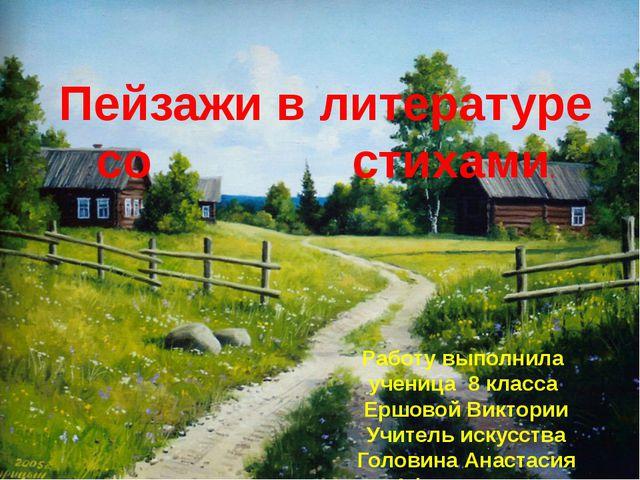 Пейзажи в литературе со стихами. Работу выполнила ученица 8 класса Ершовой В...