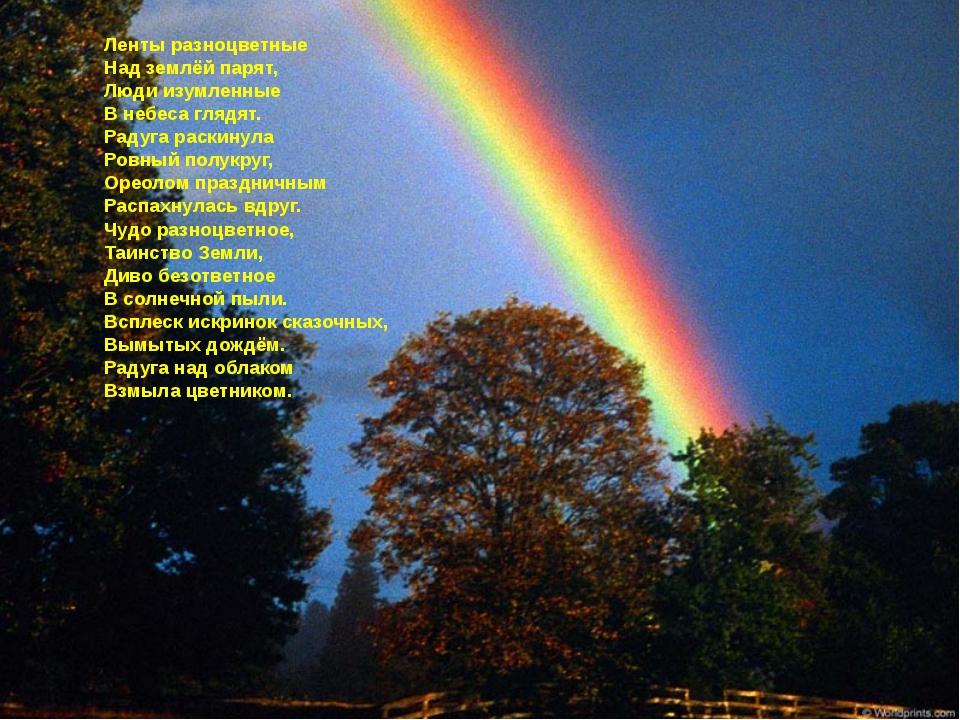 Ленты разноцветные Над землёй парят, Люди изумленные В небеса глядят. Радуга...