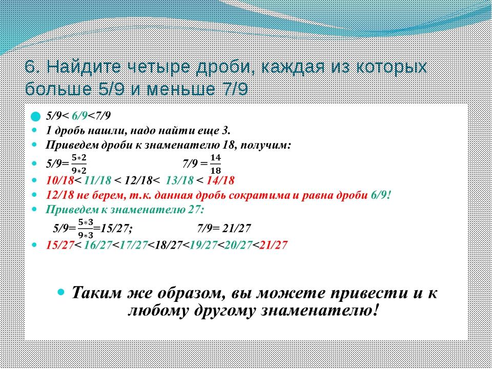 6. Найдите четыре дроби, каждая из которых больше 5/9 и меньше 7/9
