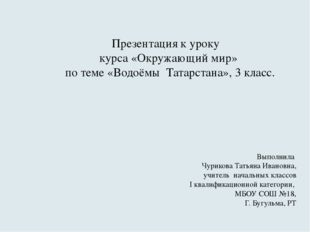 Презентация к уроку курса «Окружающий мир» по теме «Водоёмы Татарстана», 3 кл