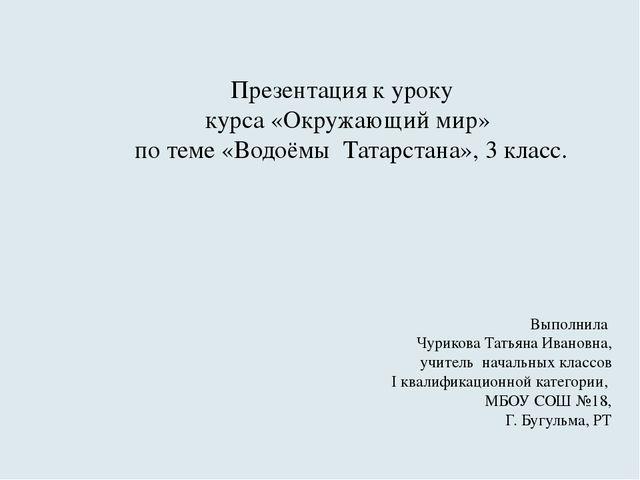 Презентация к уроку курса «Окружающий мир» по теме «Водоёмы Татарстана», 3 кл...