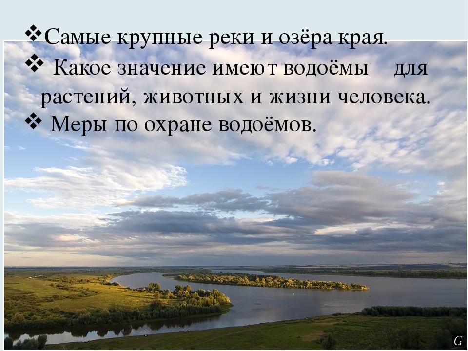 Самые крупные реки и озёра края. Какое значение имеют водоёмы для растений, ж...