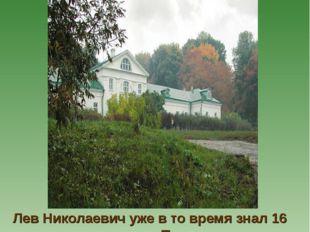 Лев Николаевич уже в то время знал 16 языков, много читал .После университет
