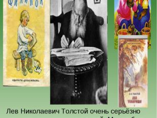 Лев Николаевич Толстой очень серьёзно относился к книгам для детей. Может быт