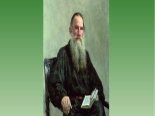 Лев Николаевич Толстой – русский писатель, академик Петербургской Академии на