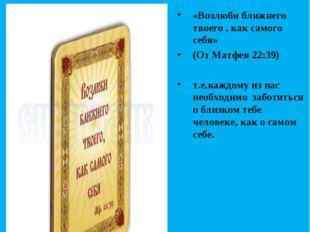 Библия – это Слово Божие. Заповедь – правило. «Возлюби ближнего твоего , как