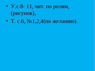 Домашнее задание У.с.8- 11, чит. по ролям, (рисунок), Т. с.6, №1,2,4(по желан