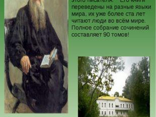 Лев Николаевич Толстой родился 9 сентября 1828 г., умер 20 ноября 1910 г. В