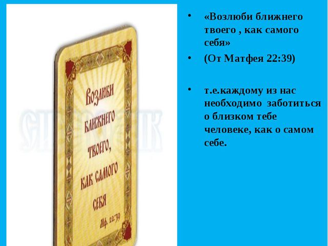 Библия – это Слово Божие. Заповедь – правило. «Возлюби ближнего твоего , как...