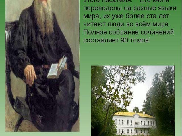 Лев Николаевич Толстой родился 9 сентября 1828 г., умер 20 ноября 1910 г. В...
