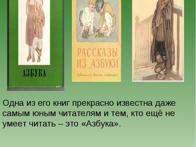 Одна из его книг прекрасно известна даже самым юным читателям и тем, кто ещё...