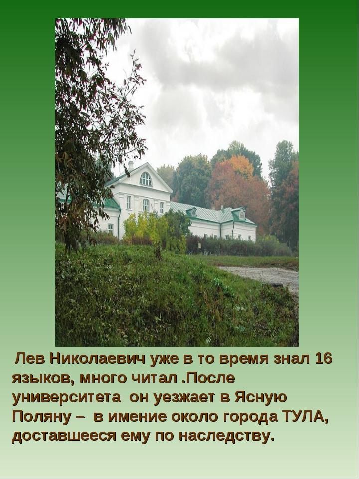 Лев Николаевич уже в то время знал 16 языков, много читал .После университет...