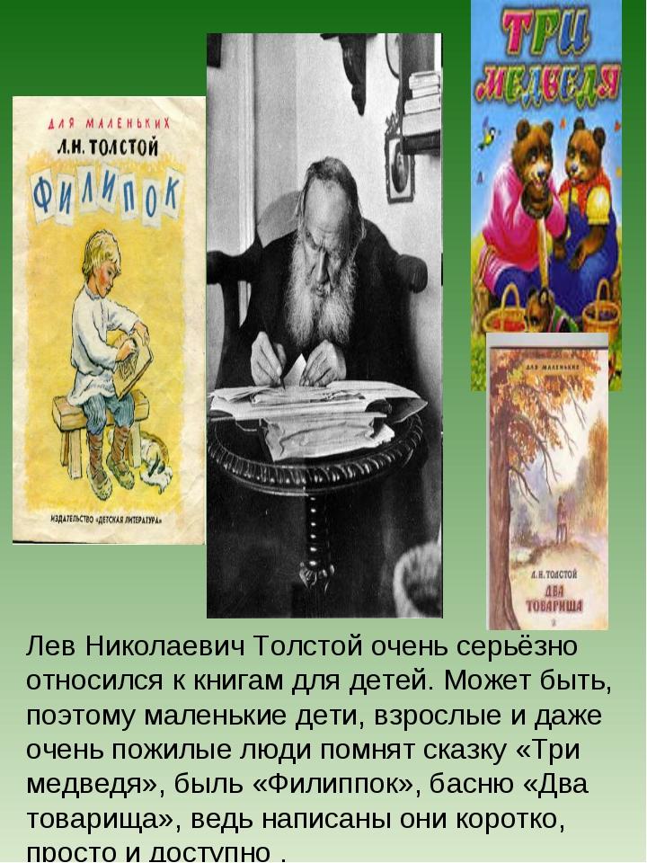 Лев Николаевич Толстой очень серьёзно относился к книгам для детей. Может быт...