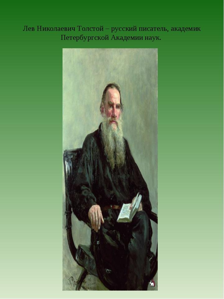 Лев Николаевич Толстой – русский писатель, академик Петербургской Академии на...
