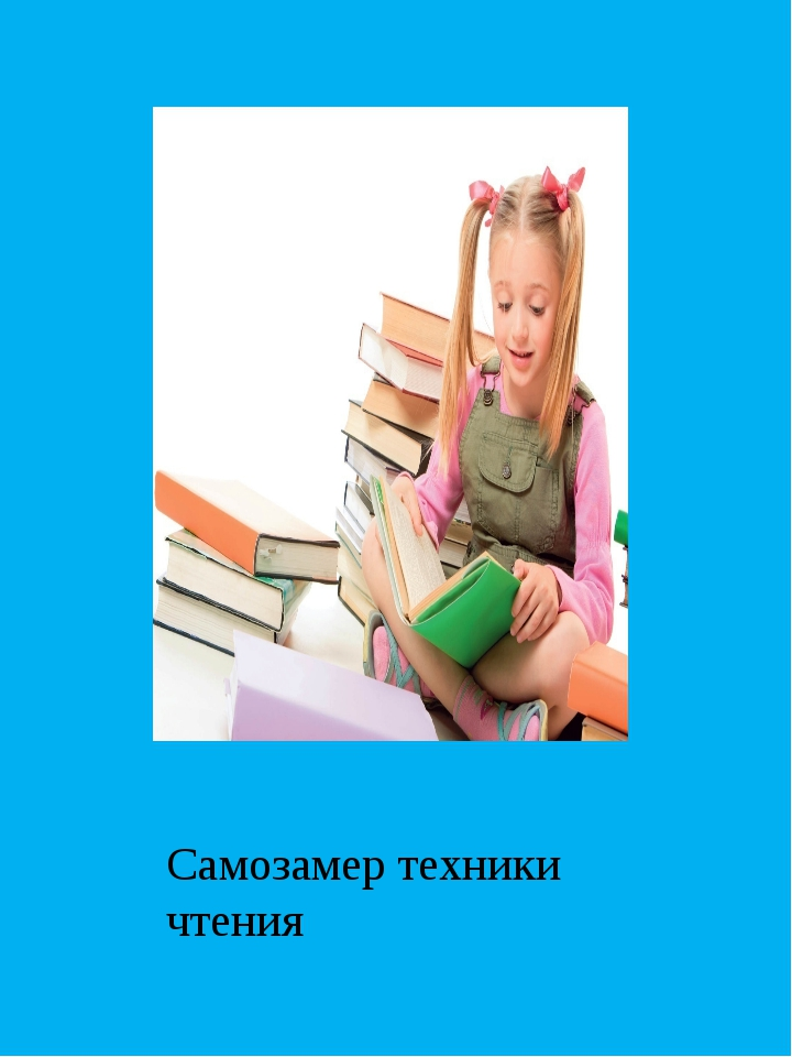 Самозамер техники чтения
