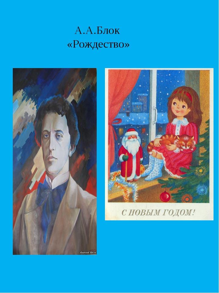 А.А.Блок «Рождество»