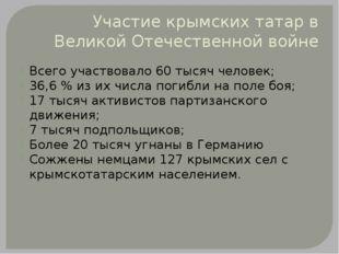 Участие крымских татар в Великой Отечественной войне Всего участвовало 60 тыс