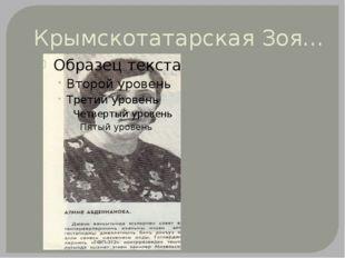 Крымскотатарская Зоя…