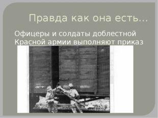 Правда как она есть… Офицеры и солдаты доблестной Красной армии выполняют при
