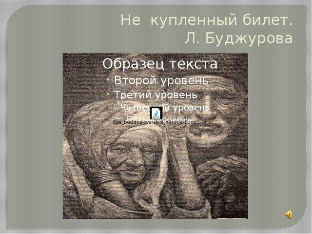 Не купленный билет. Л. Буджурова