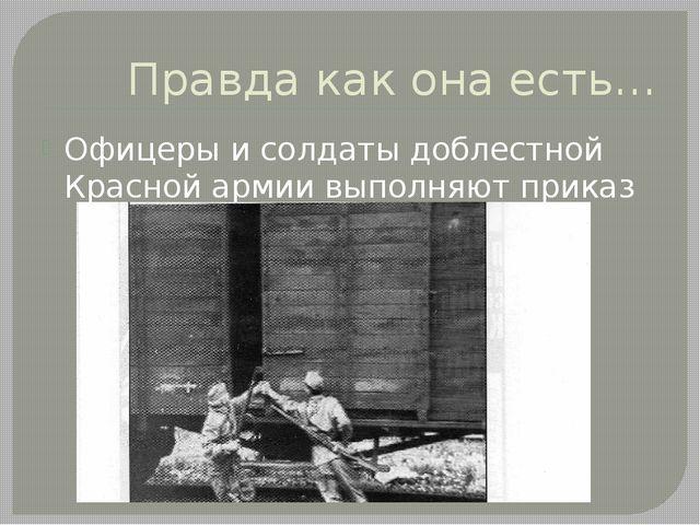 Правда как она есть… Офицеры и солдаты доблестной Красной армии выполняют при...