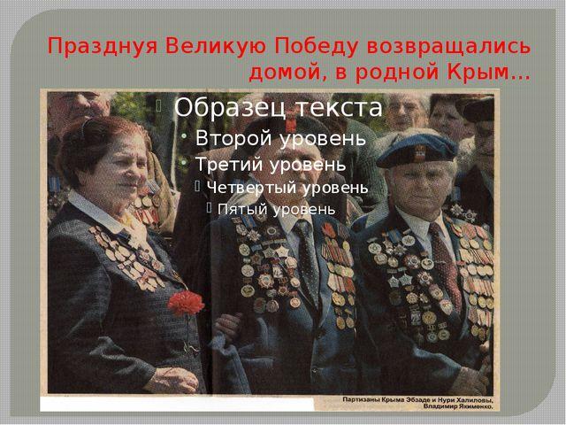 Празднуя Великую Победу возвращались домой, в родной Крым…