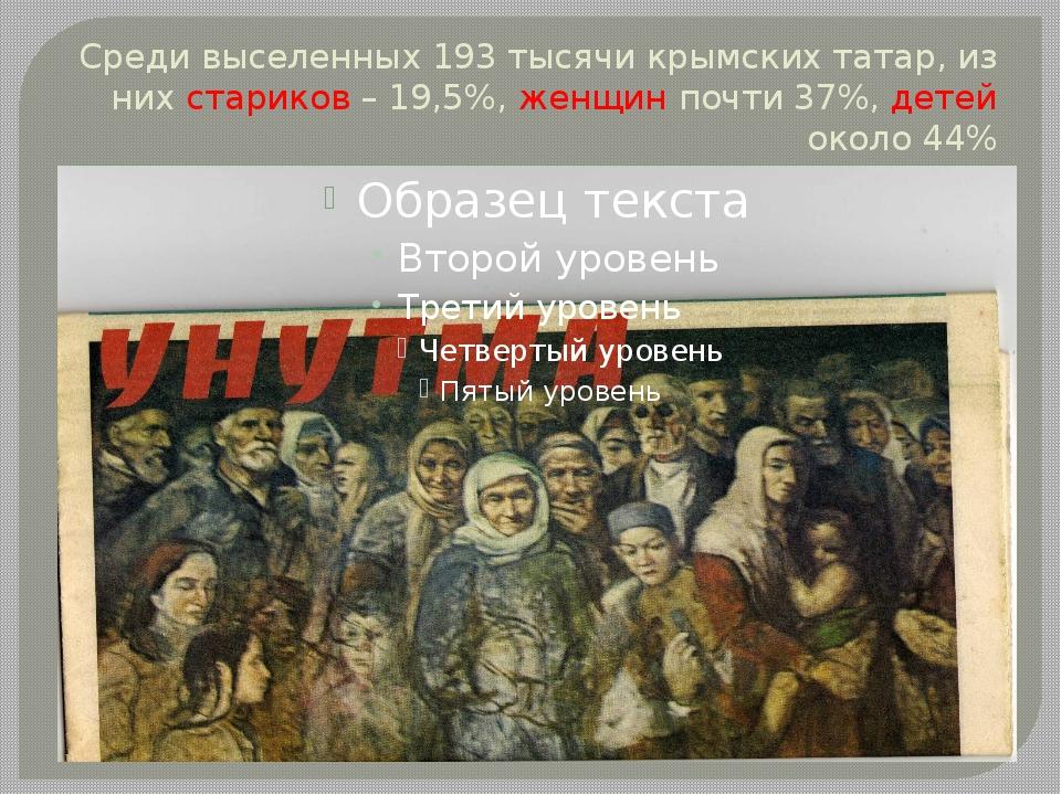 Среди выселенных 193 тысячи крымских татар, из них стариков – 19,5%, женщин п...