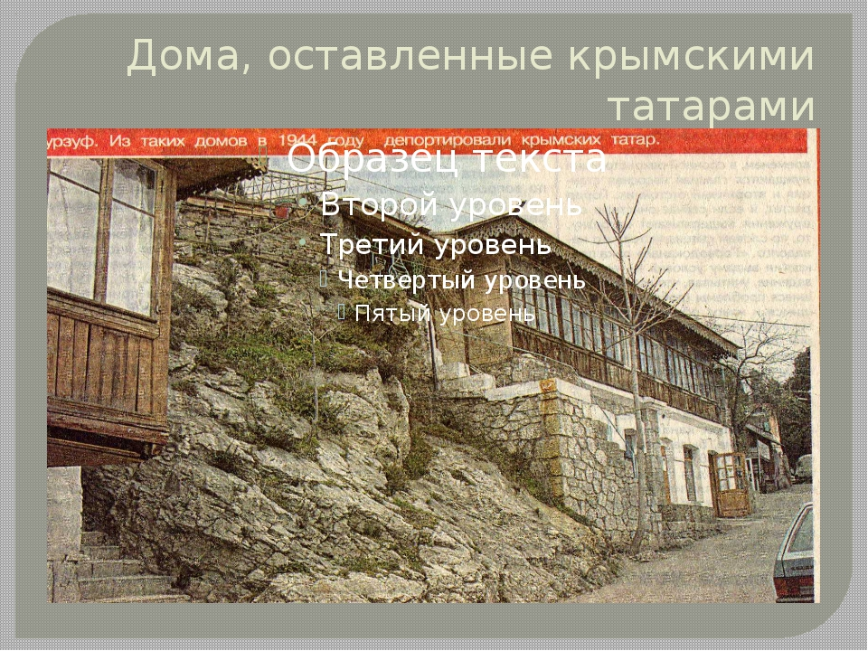 Дома, оставленные крымскими татарами