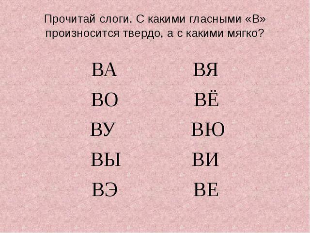 Прочитай слоги. С какими гласными «В» произносится твердо, а с какими мягко?...
