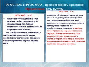 ФГОС НОО и ФГОС ООО -  преемственность и развитие Предметные результаты ФГОС