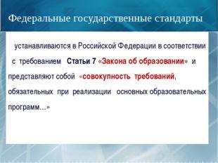 устанавливаются в Российской Федерации в соответствии   с  требованием   Стат