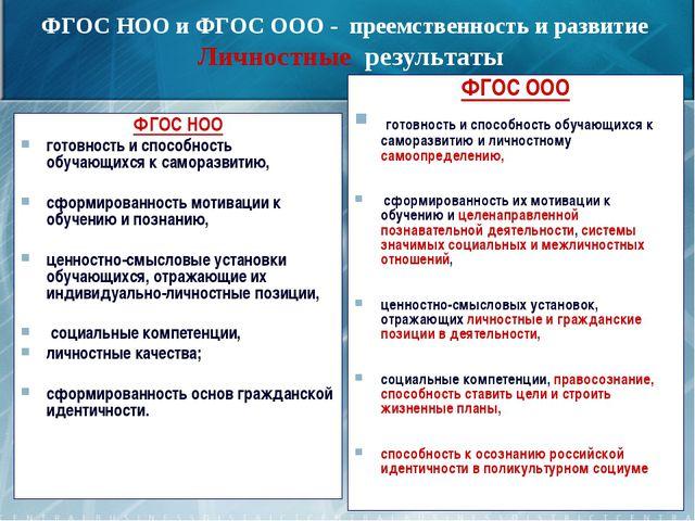 ФГОС НОО и ФГОС ООО -  преемственность и развитие   Личностные  результаты Ф...