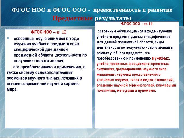 ФГОС НОО и ФГОС ООО -  преемственность и развитие Предметные результаты ФГОС...