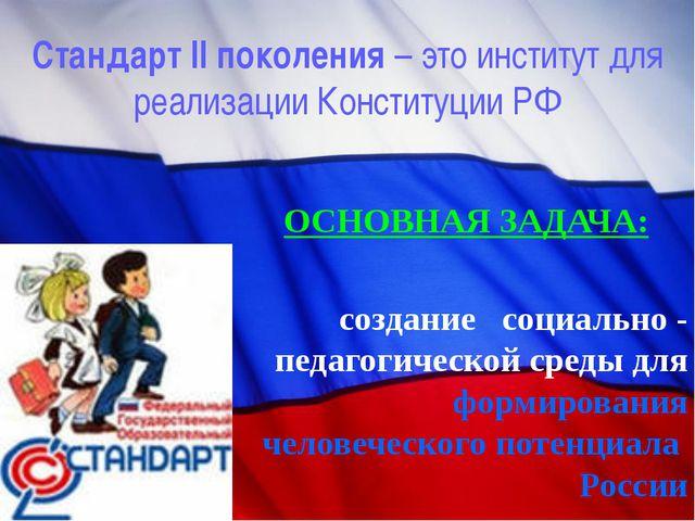 Стандарт II поколения – это институт для реализации Конституции РФ  ОСНОВНА...