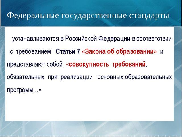 устанавливаются в Российской Федерации в соответствии   с  требованием   Стат...